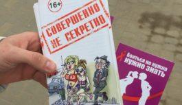 Акция против СПИДа прошла в Кисловодске