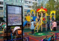 Может ли УК отказать в строительстве детской площадки?