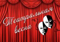 Региональный фестиваль Театральная весна состоится в Пятигорске