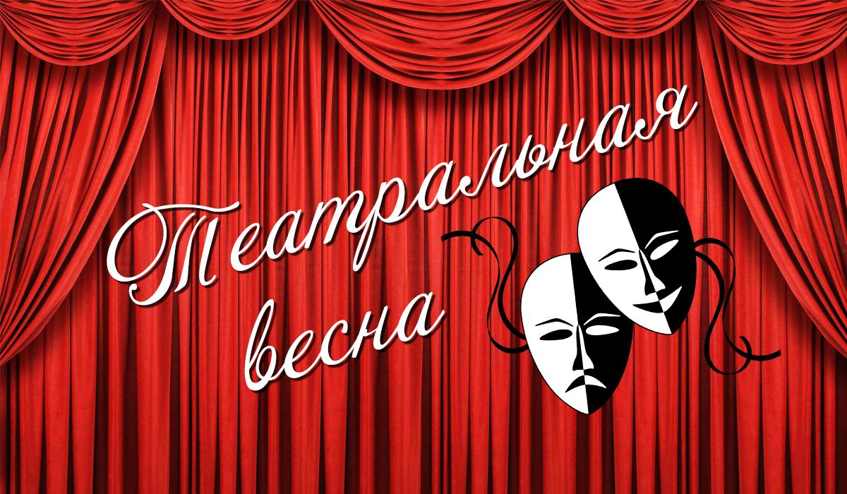Театральная весна - 2019