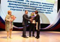 Кисловодск – лауреат смотра-конкурса