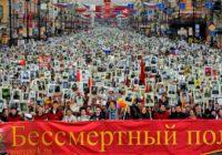 Пятигорск готовится к акции Бессмертный полк