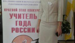Ессентучанка признана Лучшим учителем в крае