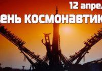 Ко Дню космонавтики в Пятигорске пройдут праздничные мероприятия