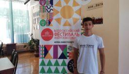 Вместе Ярче – юный изобретатель из Пятигорска в Орленке