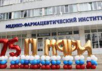 Пятигорскому медико-фармацевтическому институту 75 лет