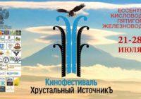 Кинофестиваль Хрустальный ИсточникЪ – до открытия осталось 2 дня