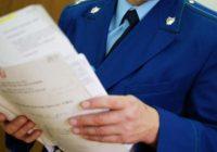 Прокуратура Кисловодска проверяет законность рекламы в городе