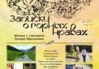 НФПП представит фильм Записки о горных нравах в Пятигорске