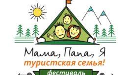 Семейный фестиваль пройдет в Железноводске