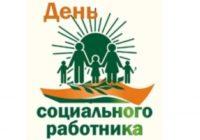 В Пятигорске отметят День социального работника