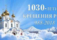 Северный Кавказ – часть православной России