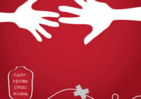 Суббота доноров пройдет в Пятигорске