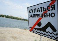 В Пятигорске оштрафовали купающихся в запрещенных местах