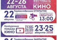 В Пятигорске пройдет фестиваль короткометражного кино