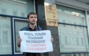Одиночный пикет в Москве против установки памятника Солженицыну