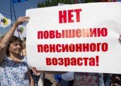 В Кисловодске пройдет митинг против пенсионной реформы