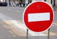 Внимание! Временное прекращение движения автотранспорта