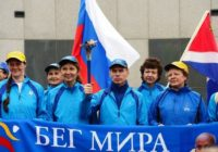 Участники Бега Мира встретятся с жителями и гостями Кисловодска