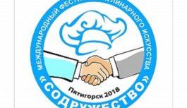 Международный фестиваль кулинарного искусства Содружество