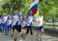 Кисловодск встретит команду Международной факельной эстафеты