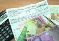 Есть ли льготы на оплату ЖКУ если я состою на учете в ЦЗ?