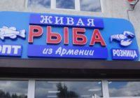 Живая рыба из Армении всем желающим