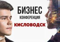 Бизнес конференция Концентрат 24.0 пройдет в Кисловодске