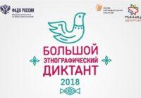 Кисловодск напишет Большой этнографический диктант 2 ноября