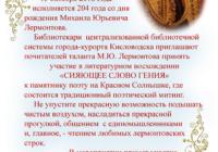 Поэтический митинг ко дню рождения М.Ю. Лермонтова