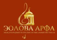 Эолова арфа пройдет в Пятигорске