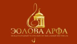Фестиваль Эолова арфа пройдет в Пятигорске