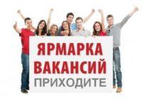 В Кисловодске состоится открытая ярмарка вакансий
