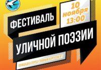 Фестиваль уличной поэзии пройдет в Пятигорске