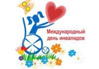 В Ессентуках отметят день инвалида