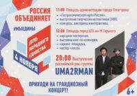В Пятигорск приедет Uma2rman