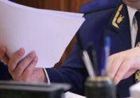 Прокуратура выявила фирмы однодневки в Кисловодске