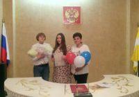 11 новорожденных зарегистрировали в ЗАГСе в День Конституции