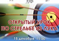 Открытый урок по стрельбе из лука пройдет в Железноводске