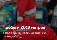 1 января кисловодчане и гости города побегут за мечтой