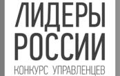 Лидеры России – брось вызов
