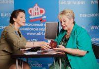 На Ставрополье работает мобильная клиентская служба ПФР.