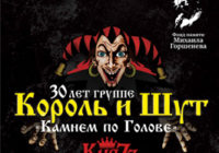 Группа Король и шут отметит 30-летий юбилей в Ессентуках