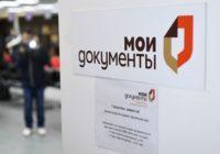 В 2018 году жители Кисловодска обращались в МФЦ 120 тыс. раз