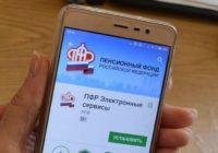 Около 20 000 жителей записались на прием в органы ПФР онлайн