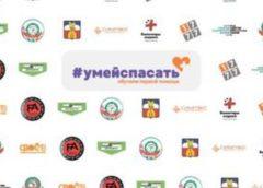 Граждан Пятигорска научат оказывать первую помощь при ЧС