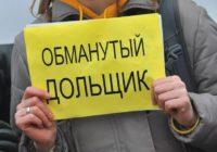 В Пятигорске обманутых дольщиков стало больше