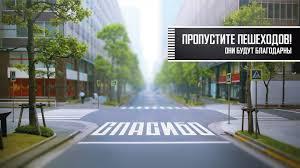 пешеходов