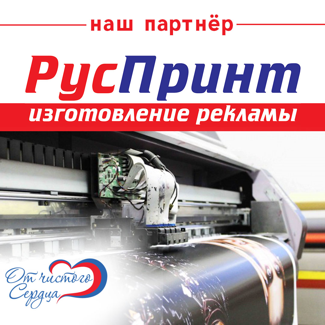 руспринт