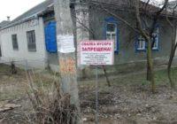 В Минводах установили таблички – Свалка мусора запрещена!